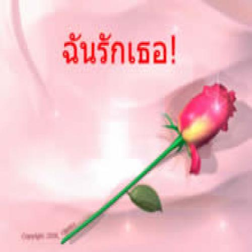 i-love-you-thai-1.jpg